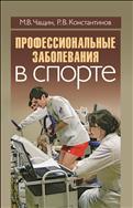 Профессиональные заболевания в спорте