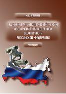 Административно-правовой режим обеспечения общественной безопасности Российской Федерации