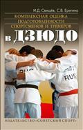 Комплексная оценка подготовленности спортсменов и тренеров в дзюдо