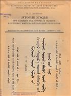 Луговые угодья при слиянии рек Орхона и Селенги в пределах Монгольской народной республики