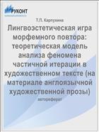 Лингвоэстетическая игра морфемного повтора: теоретическая модель анализа феномена частичной итерации в художественном тексте (на материале англоязычной художественной прозы)