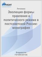 Эволюция формы правления и политического режима в постсоветской России: монография