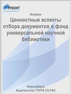 Ценностные аспекты отбора документов в фонд универсальной научной библиотеки