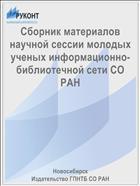 Сборник материалов научной сессии молодых ученых информационно-библиотечной сети СО РАН