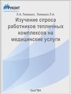 Изучение спроса работников тепличных комплексов на медицинские услуги