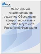 Методические рекомендации по созданию Объединения контрольно-счетных органов в субъекте Российской Федерации