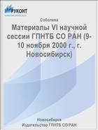Материалы VI научной сессии ГПНТБ СО РАН (9-10 ноября 2000 г., г. Новосибирск)