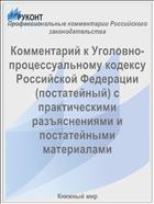 Комментарий к Уголовно-процессуальному кодексу Российской Федерации (постатейный) с практическими разъяснениями и постатейными материалами