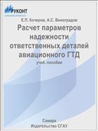 Расчет параметров надежности ответственных деталей авиационного ГТД