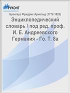 Энциклопедический словарь / под ред. проф. И. Е. Андреевского Германия - Го. Т. 8a