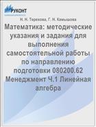 Методические указания и задания для выполнения самостоятельной работы по курсу «Математика». Ч. 1. Линейная алгебра