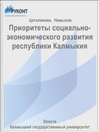 Приоритеты социально-экономического развития Республики Калмыкия