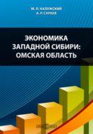 Экономика Западной Сибири: Омская область