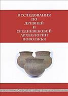 Исследования по древней и средневековой археологии Поволжья