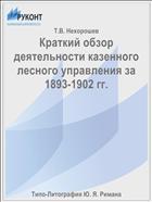 Краткий обзор деятельности казенного лесного управления за 1893-1902 гг.
