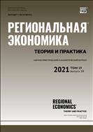 Региональная экономика: теория и практика