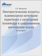 Лингвистические аспекты взаимосвязи категории experience с категорией knowledge в современном английском языке