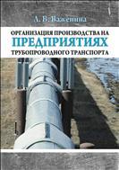 Организация производства на предприятиях трубопроводного транспорта
