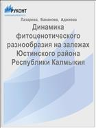 Динамика фитоценотического разнообразия на залежах Юстинского района Республики Калмыкия