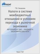 Налоги в системе межбюджетных отношений в условиях перехода к рыночной экономике