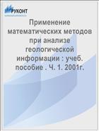 Применение математических методов при анализе геологической информации : учеб. пособие . Ч. 1. 2001г.