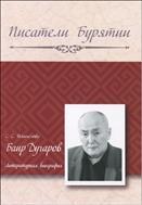 Баир Дугаров : литературная биография