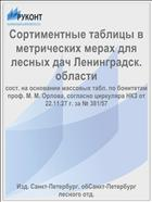 Сортиментные таблицы в метрических мерах для лесных дач Ленинградск. области