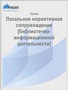 Локальное нормативное сопровождение [библиотечно-информационной деятельности]