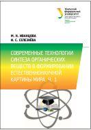 Современные технологии синтеза органических веществ в формировании естественнонаучной картины мира. Ч. 1