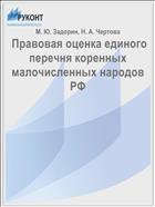 Правовая оценка единого перечня коренных малочисленных народов РФ