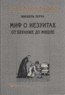 Миф о иезуитах: От Беранже до Мишле