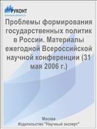 Проблемы формирования государственных политик в России. Материалы ежегодной Всероссийской научной конференции (31 мая 2006 г.)
