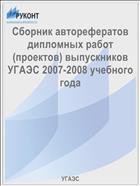 Сборник авторефератов дипломных работ (проектов) выпускников УГАЭС 2007-2008 учебного года