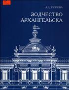 Зодчество Архангельска: художественный образ, стиль, традиция