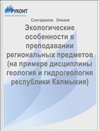 Экологические особенности в преподавании региональных предметов (на примере дисциплины геология и гидрогеология республики Калмыкия)