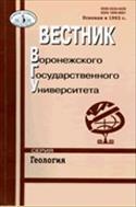 Вестник Воронежского государственного университета. Серия: Геология