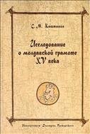Исследование о молдавской грамоте XV века