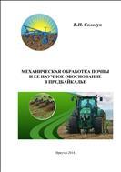Механическая обработка почвы и ее научное обоснование в Предбайкалье