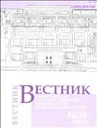 Вестник Кемеровского государственного университета культуры и искусств № 31