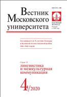 Вестник Московского университета. Серия 19. Лингвистика и межкультурная коммуникация