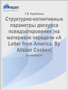 Структурно-когнитивные параметры дискурса псевдооткровения (на материале передачи «A Letter from America. By Alistair Cooke»)
