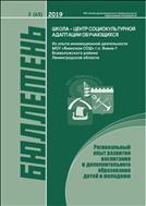 Бюллетень: региональный опыт развития воспитания и дополнительного образования детей и молодежи