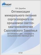 Оптимизация минерального питания соргосахарного на орошаемой светло-каштановойпочве Саратовского Заволжья