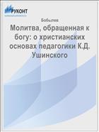 Молитва, обращенная к богу: о христианских основах педагогики К.Д. Ушинского