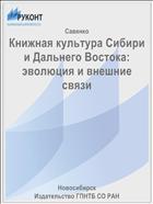 Книжная культура Сибири и Дальнего Востока: эволюция и внешние связи