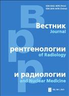 Вестник рентгенологии и радиологии