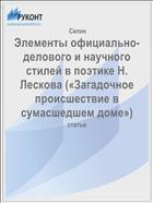 Элементы официально-делового и научного стилей в поэтике Н. Лескова («Загадочное происшествие в сумасшедшем доме»)