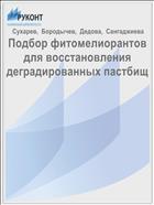 Подбор фитомелиорантов для восстановления деградированных пастбищ