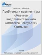 Проблемы и перспективы объектов водохозяйственного комплекса Республики Калмыкия