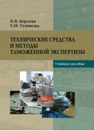 Технические средства и методы таможенной экспертизы
